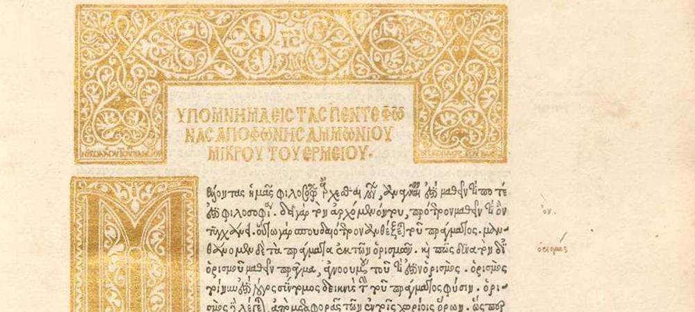 Biografía de Amonio de Hermia
